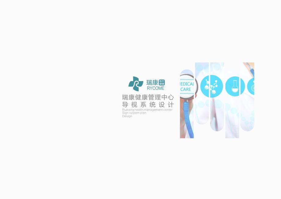 瑞康健康管理中心标识系统