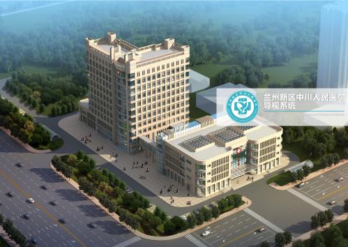 兰州新区中川人民医院导视系统