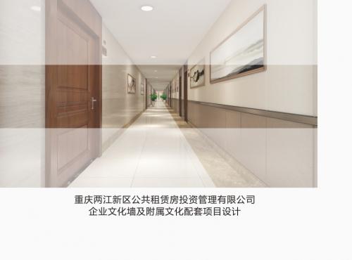 两江新区公共租公司标识设计